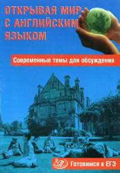 Открывая мир с английским языком, Современные темы для обсуждения, Готовимся к ЕГЭ, Юнёва, 2012