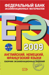 ЕГЭ 2009, Английский, немецкий, французский языки, Вербицкая М.В., Епихина Н.М., 2009