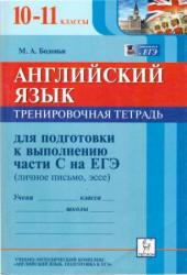 Английский язык, 10-11 класс, Тренировочная тетрадь к части C на ЕГЭ, Бодоньи М.А., 2013