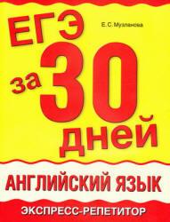 ЕГЭ за 30 дней, Английский язык, Музланова Е.С., 2012
