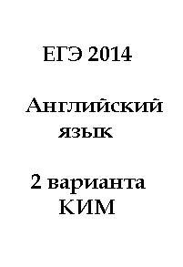 ЕГЭ 2014, Английский язык, Досрочный этап, 2 варианта КИМ, с сайта ФЦТ