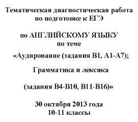 ЕГЭ 2014, Английский язык, Тематическая диагностическая работа с ответами, 10-11 классы, Варианты 101-102, 30.10.2013