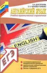 Английский язык, Учебно-практический справочник, Долгополова Я.В., 2014