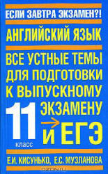 Английский язык, Все устные темы для подготовки к выпускному экзамену и ЕГЭ, 11 класс, Кисунько Е.И., Музланова Е.С., 2014