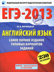 ЕГЭ 2013, Английский язык, Самое полное издание типовых вариантов заданий, Вербицкая М.В.