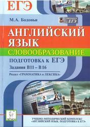 Английский язык, Подготовка ЕГЭ, Словообразование, Задания В11-В16, Бодоньи М.А., 2013
