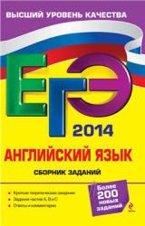 ЕГЭ 2014, Английский язык, Сборник заданий, Сафонова В.В., Бутенкова Е.В., Зуева П.А., 2013