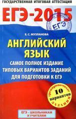 ЕГЭ 2015, английский язык, самое полное издание типовых вариантов заданий для подготовки к ЕГЭ, Музланова Е.С., 2014