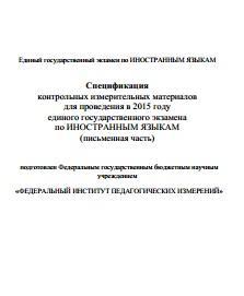 Спецификация контрольных измерительных материалов для проведения в 2015 году единого государственного экзамена по ИНОСТРАННЫМ ЯЗЫКАМ (письменная часть)