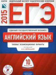 ЕГЭ, английский язык, типовые экзаменационные варианты, 10 вариантов, Вербицкой М.В., 2015