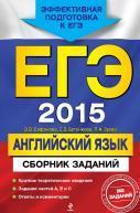 ЕГЭ 2015, английский язык, сборник заданий, Сафонова В.В., Бутенкова Е.В., Зуева П.А.
