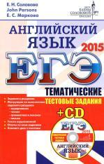 ЕГЭ, английский язык, тематические тестовые задания, Соловова Е.Н., John Parsons, Маркова Е.С., 2015