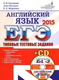 ЕГЭ, английский язык, типовые тестовые задания, Соловова Е.Н., John Parsons, Маркова Е.С., 2015