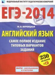 ЕГЭ 2014, английский язык, Вербицкая М.В.
