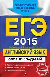 ЕГЭ 2015, Английский язык, Сборник заданий, Сафонова В.В., Бутенкова Е.В., Зуева П.А., 2014