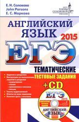 ЕГЭ, Английский язык, Тематические тестовые задания, Соловова Е.Н., Parsons John, Маркова Е.С., 2015