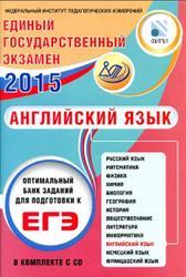 ЕГЭ 2015, Английский язык, Оптимальный банк заданий, Вербицкая М.В., Нечаева Е.Н.