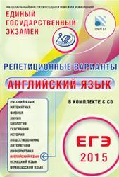 ЕГЭ 2015, Английский язык, Репетиционные варианты, 6 вариантов, Вербицкая М.В.