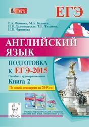 Английский язык, Подготовка к ЕГЭ 2015, Пособие с аудиоприложением, Книга 2, Фоменко Е.А., 2014