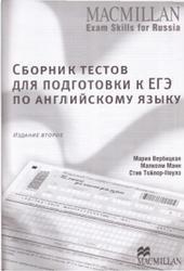 Сборник тестов для подготовки к ЕГЭ по английскому языку, Вербицкая М., Манн М., Тейлор-Ноулз С.