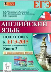 Английский язык, Подготовка к ЕГЭ-2015, Книга 2, Фоменко Е.А., 2014