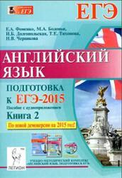 Английский язык, Пособие с аудио-приложением, Подготовка к ЕГЭ-2015, Книга 2, Фоменко Е.А., 2014