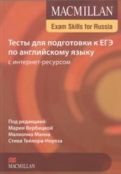 Тесты для подготовки к ЕГЭ по английскому языку, Вербицкая М., Манн М., Тейлор-Ноулз С.
