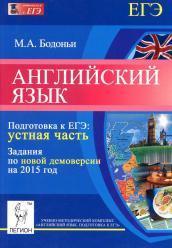 Английский язык, подготовка к ЕГЭ, устная часть, задания по новой демоверсии на 2015 год, учебно-методическое пособие, Болоньи М.А., 2015