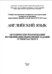 ЕГЭ 2015, Английский язык, Методические рекомендации, Вербицкая М.В., Махмурян К.С.