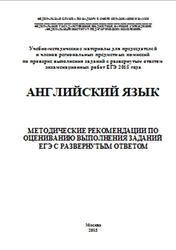 ЕГЭ 2015, Английский язык, Методические рекомендации, Вербицкая М.В., Махмурян К.С., Колыхалова О.А.