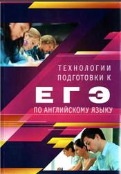 Технологии подготовки к ЕГЭ по английскому языку, Андрощук Н.А., Зенкевич Е.В., Решетникова А.С.