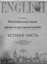 ЕГЭ, Английский язык, Устная часть, Мишин А.В., 2015