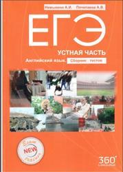 ЕГЭ, Устная часть, Английский язык, Сборник тестов, Немыкина А.И., Почепаева А.В., 2014