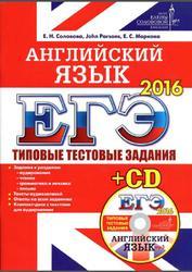 ЕГЭ 2016, Английский язык, Типовые тестовые задания, Соловова Е.Н., John Parsons, Маркова Е.С.