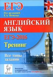 ЕГЭ-2016, Английский язык, Тренинг, Все типы заданий, Фоменко Е.А., 2015