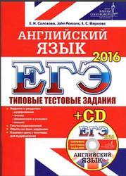 ЕГЭ 2016, Английский язык, Типовые тестовые задания, Соловова Е.Н., Маркова Е.С., John Parsons.