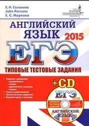 ЕГЭ, Английский язык, Типовые тестовые задания, Соловова Е.Н., Маркова Е.С., John Parsons, 2015