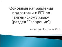Основные направления подготовки к ЕГЭ по английскому языку, Раздел говорение, Щеголева О.Н.