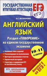 ЕГЭ, Английский язык, 10-11 класс, Раздел говорение, Музланова Е.С., 2016