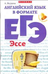 Английский язык в формате ЕГЭ, Эссе, Ягудена А., 2016