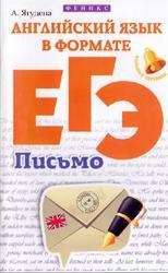 Английский язык в формате ЕГЭ, Письмо, Ягудена А., 2016