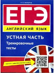 ЕГЭ, Английский язык, Устная часть, Тренировочные тесты, Мильруд Р.П., 2016