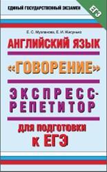 Английский язык, Экспресс-репетитор для подготовки к ЕГЭ, Говорение, Музланова Е.С., Кисунько Е.И., 2014