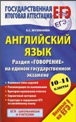 Английский язык, Раздел Говорение на едином государственном экзамене, 10-11 класс, Музланова Е.С., 2016