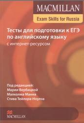 Тесты для подготовки к ЕГЭ по английскому языку, Macmillan, Вербицкая М., Манн М., 2015