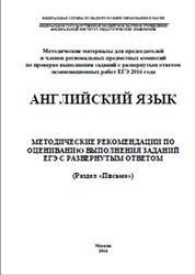 ЕГЭ 2016, Английский язык, Методические рекомендации, Письмо, Вербицкая М.В., Махмурян К.С.