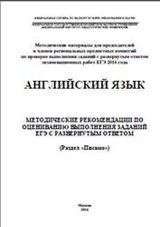 ЕГЭ, Английский язык, Методические рекомендации по оцениванию заданий, Письмо, Вербицкая М.В., Махмурян К.С., 2016