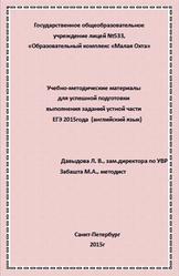 Английский язык, Учебно-методические материалы для успешной подготовки выполнения заданий устной части ЕГЭ 2015, Давыдова Л.В., Забашта М.А.