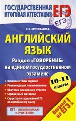 ЕГЭ, Английский язык, 10-11 класс, Говорение, Музланова Е.С., 2016