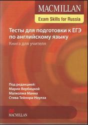Тесты для подготовки к ЕГЭ по английскому языку, Книга для учителя, Вербицкая М., Манн М., Тейлор-Ноулз С.